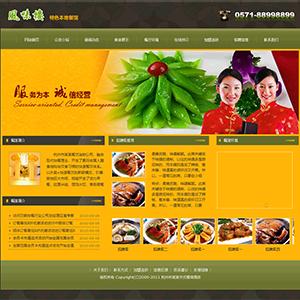 特色餐厅网站 - 金康云企业自主建站