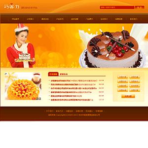 蛋糕连锁店公司网站 - 金康云企业自主建站