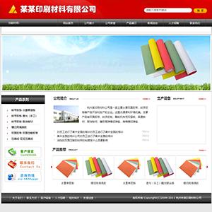 印刷材料公司网站 - 金康云企业自主建站