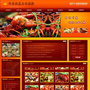 川菜餐馆网站 - 金康云企业自主建站