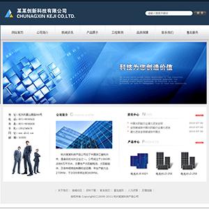科技产品公司网站 - 金康云企业自主建站