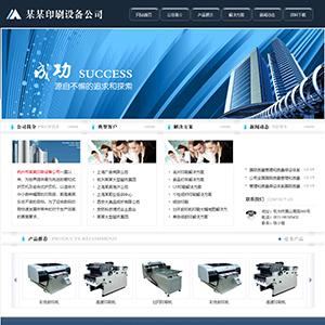印刷设备公司网站 - 金康云企业自主建站