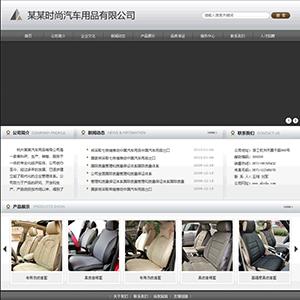 汽车用品公司网站 - 金康云企业自主建站