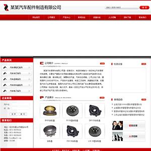 汽车配件公司网站 - 金康云企业自主建站