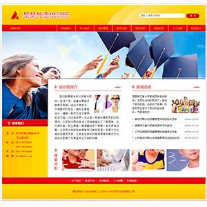 培训机构网站 - 金康云企业自主建站