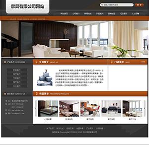 家具制造公司网站 - 金康云企业自主建站