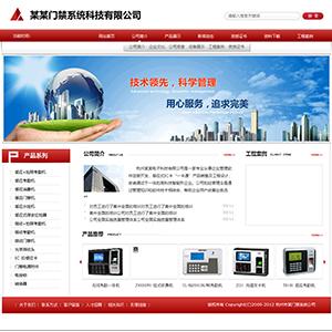 门禁系统公司网站 - 金康云企业自主建站
