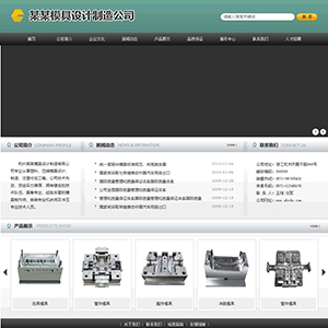 模具制造公司网站 - 金康云企业自主建站