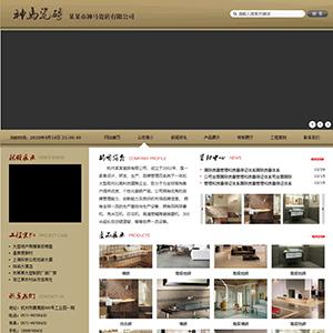 瓷砖公司网站 - 金康云企业自主建站