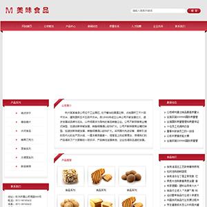 食品公司网站 - 金康云企业自主建站