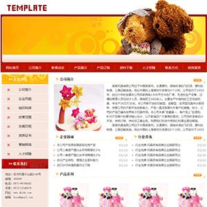 玩具制造企业网站 - 金康云企业自主建站