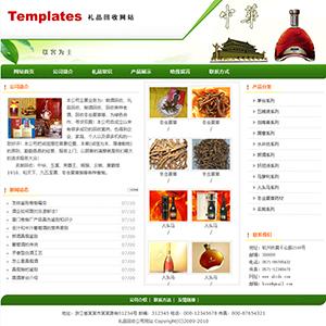 礼品回收公司网站 - 金康云企业自主建站