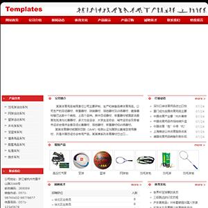 体育用品公司网站 - 金康云企业自主建站