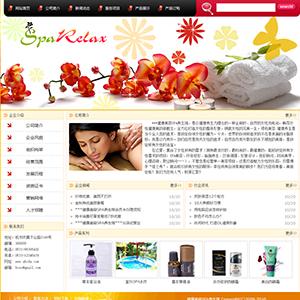 健康美容SPA养生馆网站 - 金康云企业自主建站