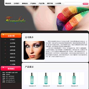 化妆品公司网站 - 金康云企业自主建站